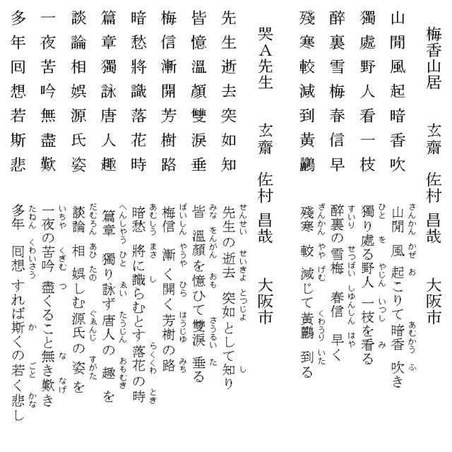 06_梅香山居_哭_A_先生_2020_02_12.png